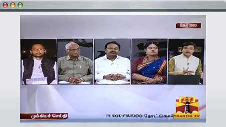 Thanthi TV demonetisation